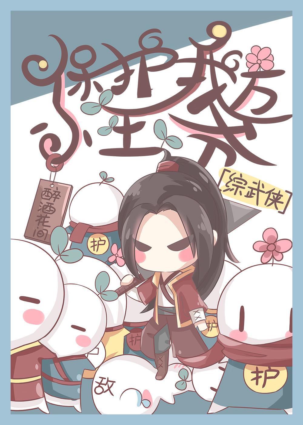 [综武侠]保护我方小王爷