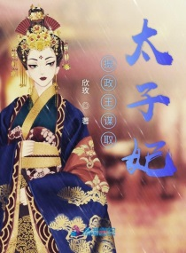 摄政王谋取太子妃