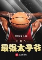 NBA最强太子爷