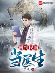 回到民国当医生